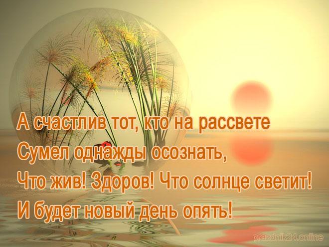 Короткие стихи о счастье
