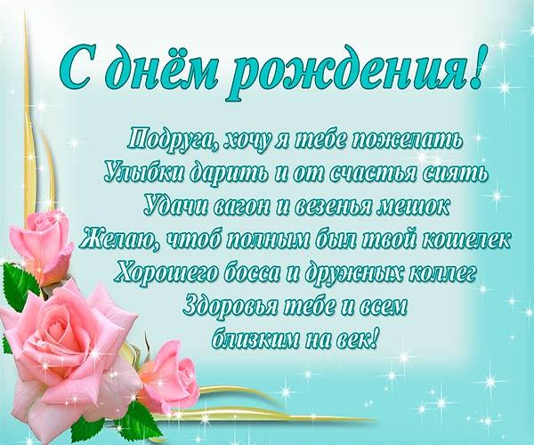 Поздравления с днем рождения подруге красивые