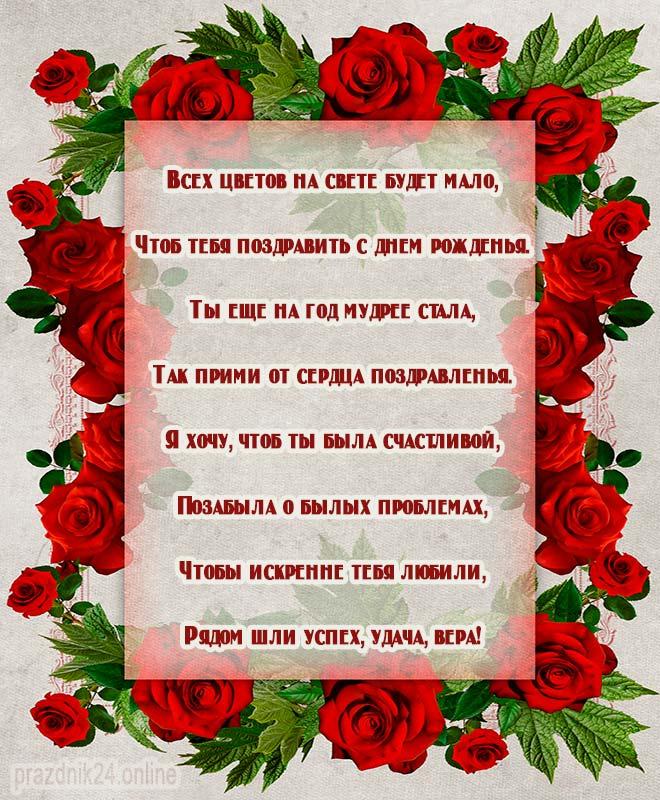 Стихи для женщины на день рождения