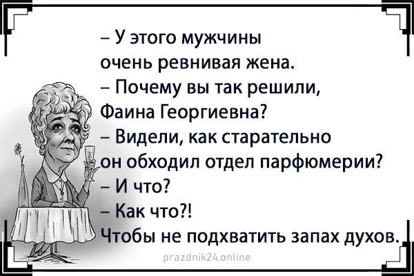 Цитата Раневской о мужчинах