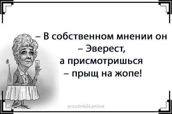 Цитаты Фаины Раневской о мужчинах