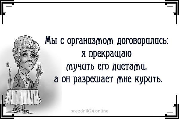 Цитаты Фаины Раневской о здоровье