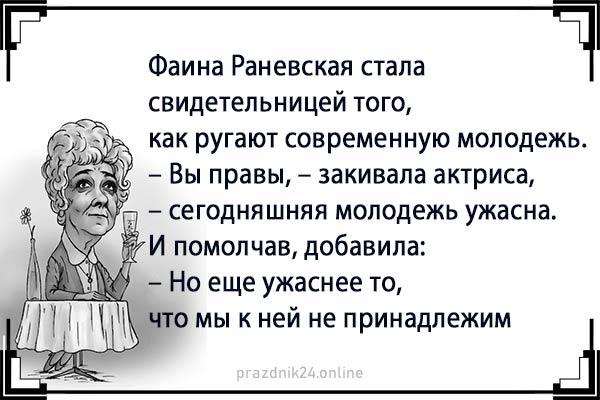 Цитата Раневской о жизни
