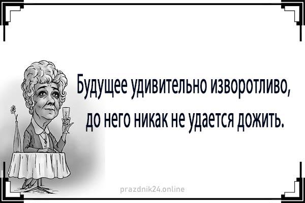 Цитаты Фаины Раневской о жизни