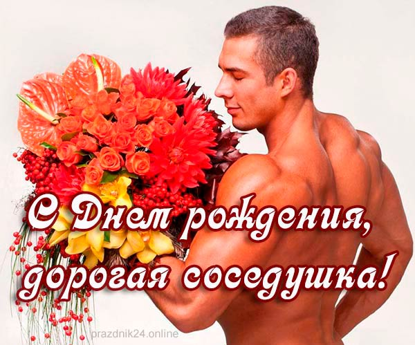 Поздравления с днем рождения соседке