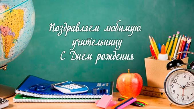 Поздравления учительнице с днем рождения
