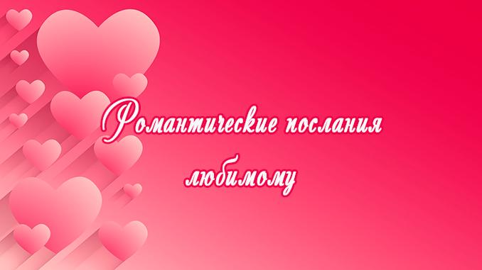 Романтические смс любимому мужчине