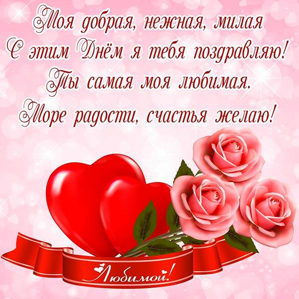 Поздравления с днем рождения любимой девушке