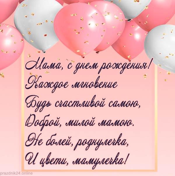 Поздравления с днем рождения маме от детей