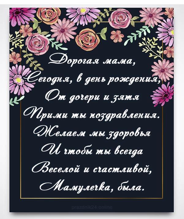 Поздравления с днем рождения маме от дочери
