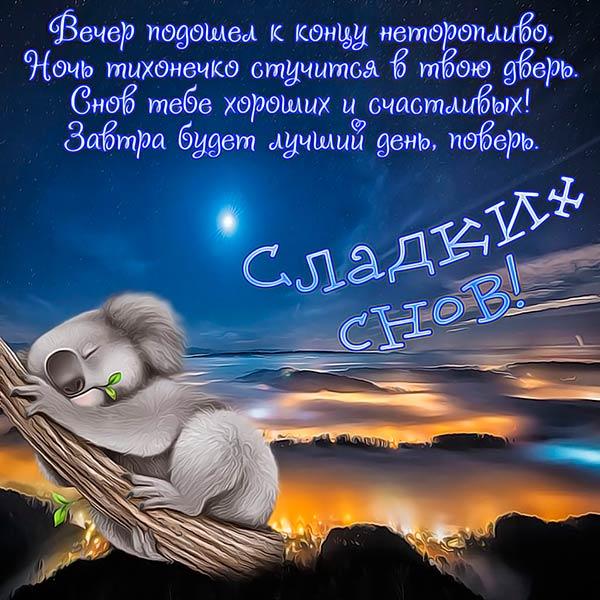 Пожелание спокойной ночи любимому мужчине