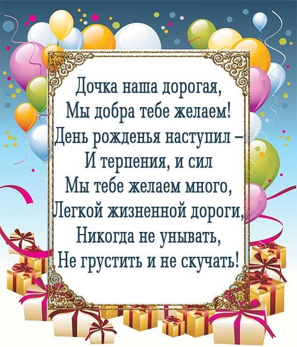 с днем рождения дочери от родителей