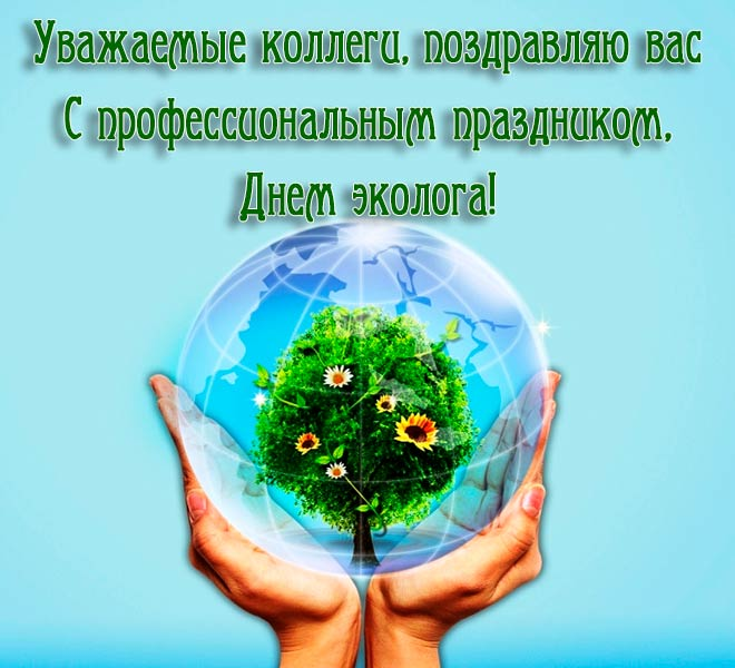 с днем эколога