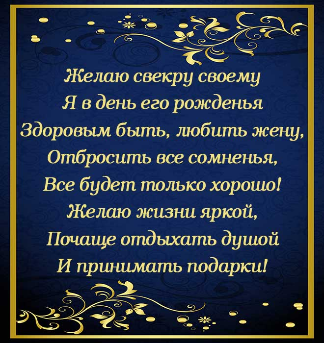 Поздравления свекру с днем рождения
