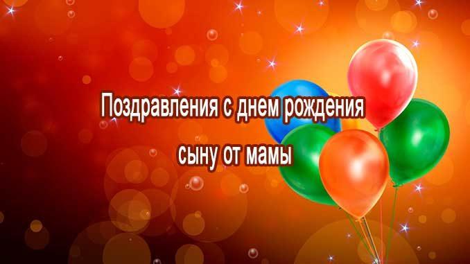 Поздравления сыну с днем рождения от мамы