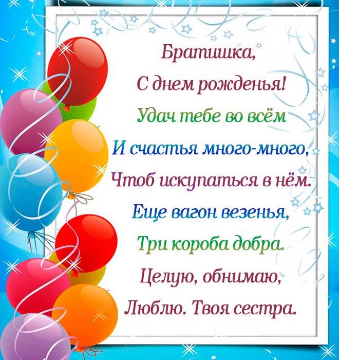 Поздравления брату с днем рождения от сестры