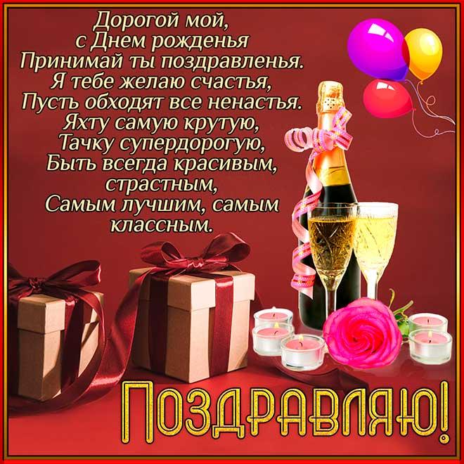 Поздравления мужу с днем рождения