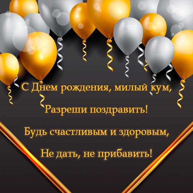Поздравления с днем рождения куму