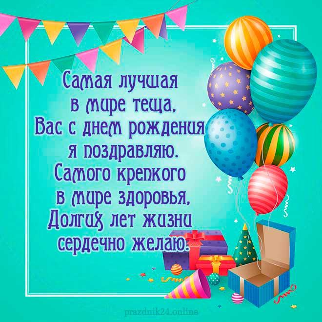 Поздравления с днем рождения тёще