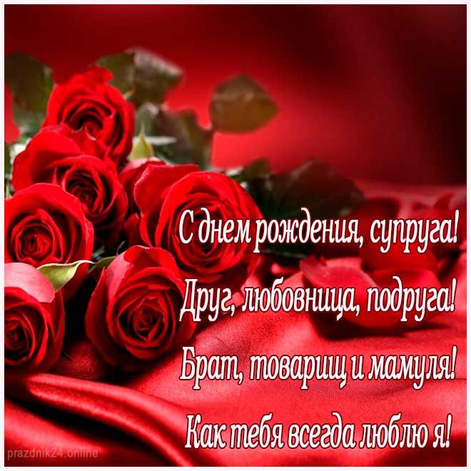 поздравления с днем рождения жене