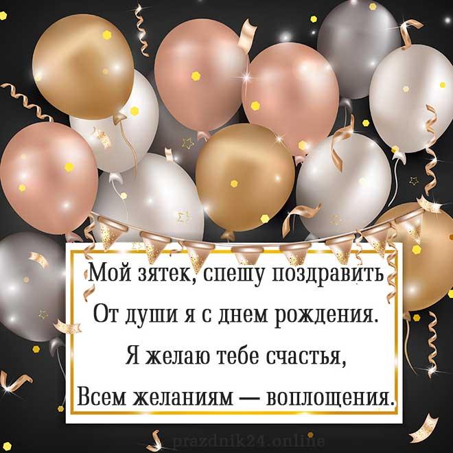 Поздравления с днем рождения зятю