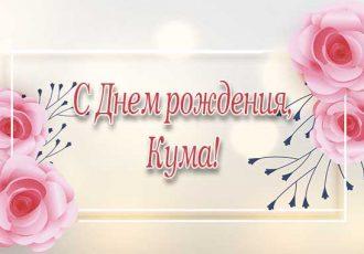 Поздравления с днем рождения куме картинка 5
