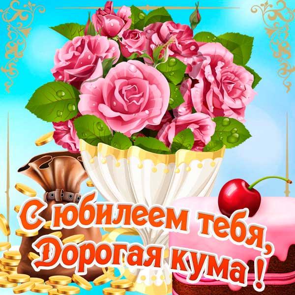 Поздравления с днем рождения куме