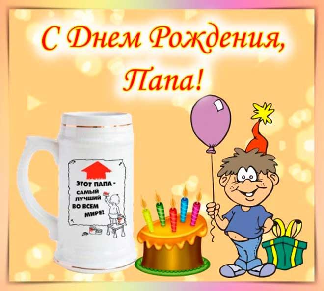 Поздравления с днем рождения отцу от сына