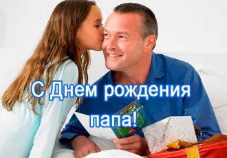 с днем рождения папе от дочки