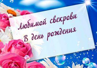 Поздравления с днем рождения свекрови
