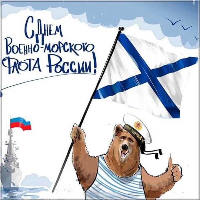 открытка С днем ВМФ России