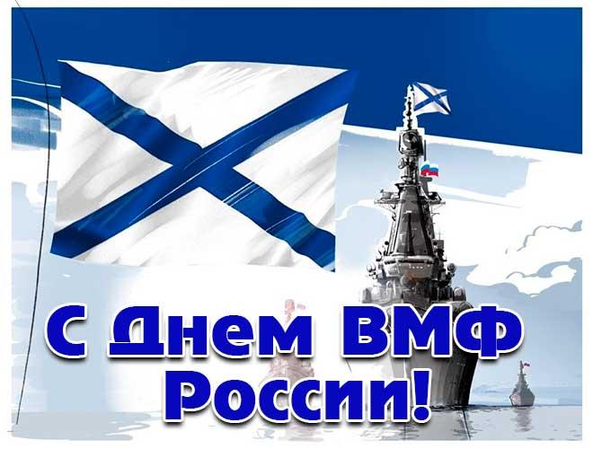 Поздравления с днем ВМФ