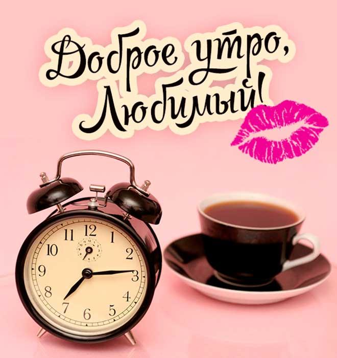 пожелания с добрым утром любимому
