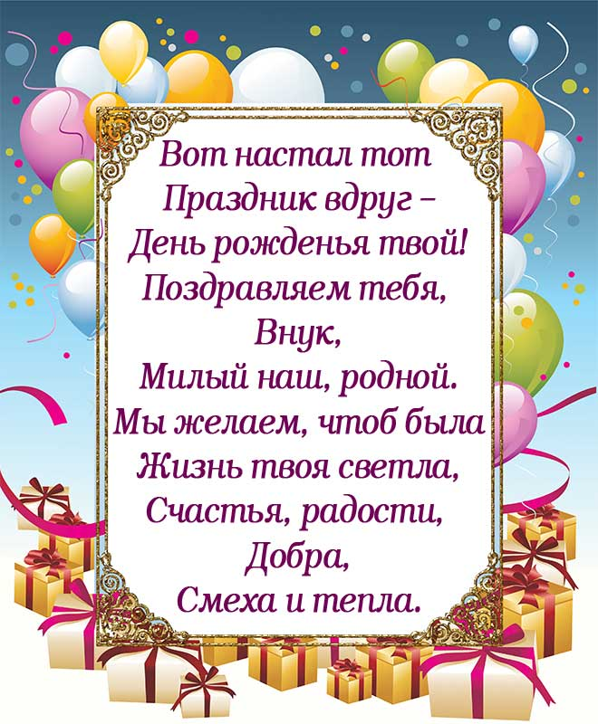 Поздравления с днем рождения внуку