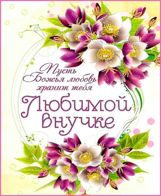 Поздравления внучке с днем рождения