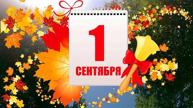 поздравления с 1 сентября картинка 1