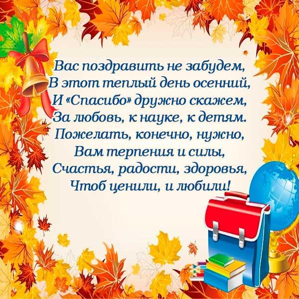 Поздравления учителю с 1 сентября