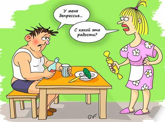 Анекдоты про жену и мужа