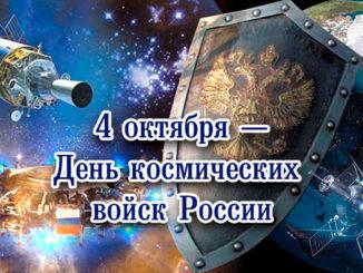поздравления с днем космических сил России
