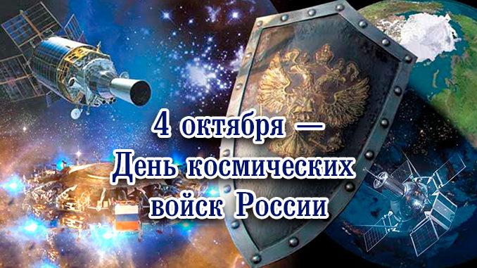 поздравления с днем космических войск России