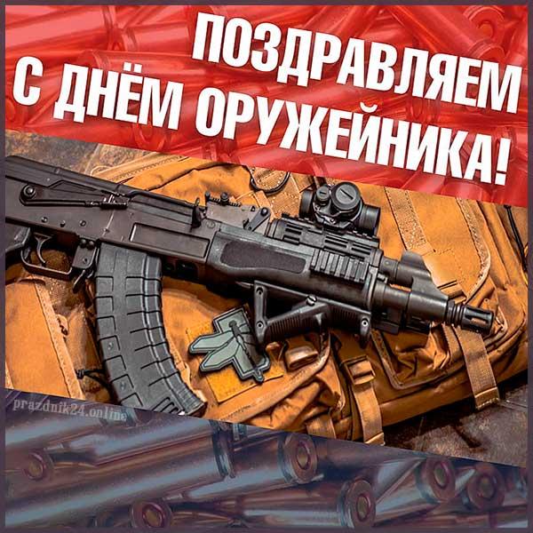 с днем оружейника