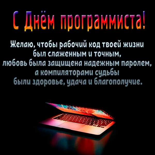 с днем программиста