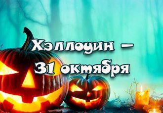 Хэллоуин 31 октября