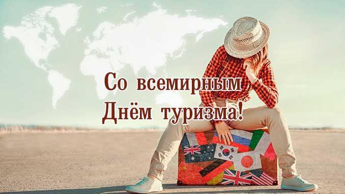 поздравления с днем туризма картинка 1