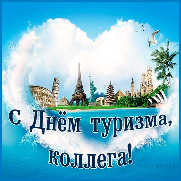 поздравления с днем туризма