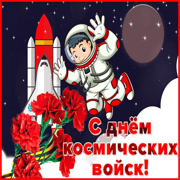 поздравления с днем космических войск