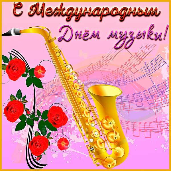 поздравления с днем музыки