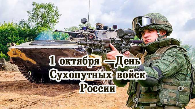 поздравления с днем сухопутных войск 1