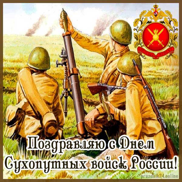 поздравления с днем сухопутных войск