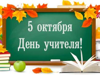 Поздравления с днем учителя